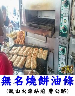 鳳山無名中式古早味早餐店-1
