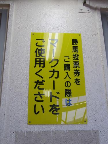 金沢競馬場のマークカード使用呼びかけ看板