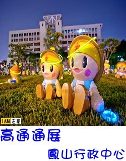 高通通 凤山行政中心