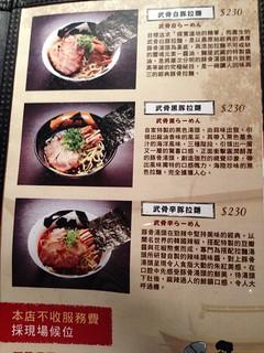 menu 之基本拉麵篇@高雄左營,麵屋武藏武骨店