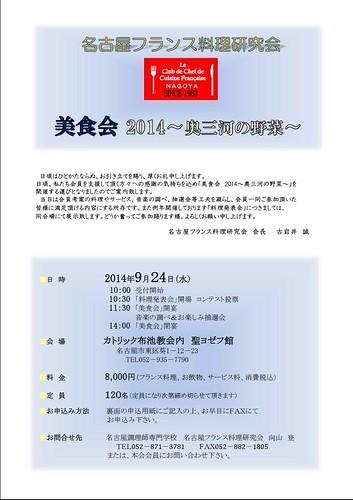 2014名古屋フランス料理研究会_美食会