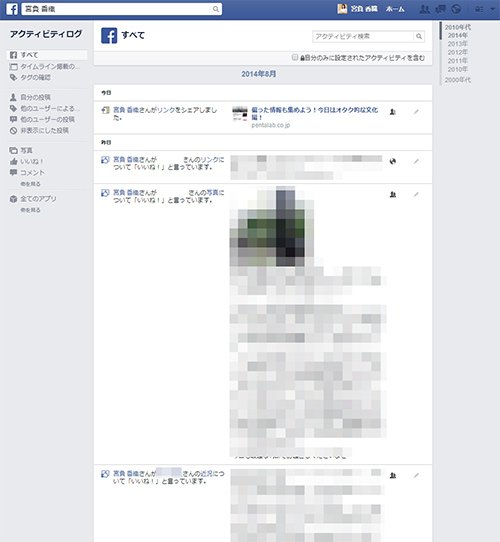 fb_activitylog04