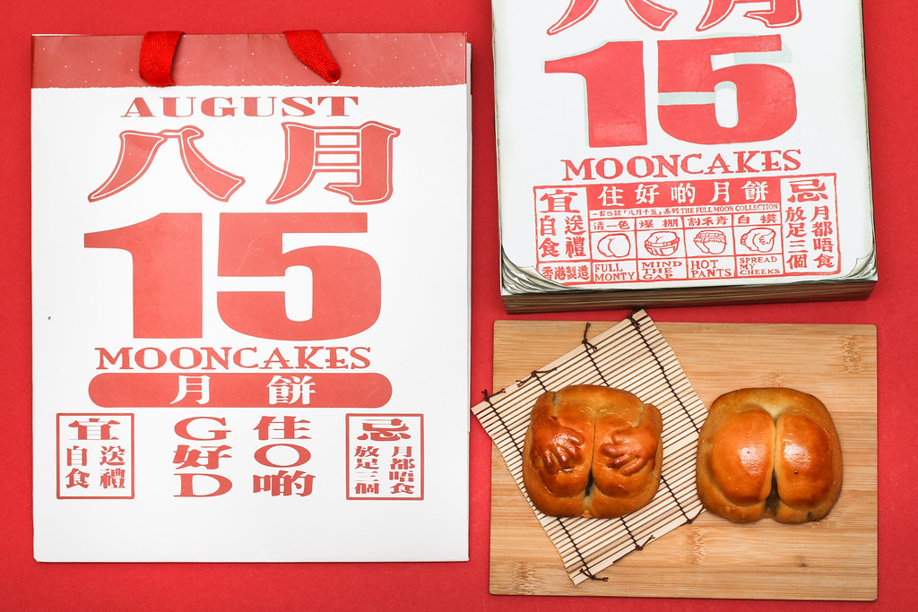 Mooncake Guide 2014: Goods Of Desire