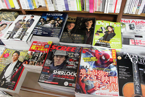 Sherlock in Japan
