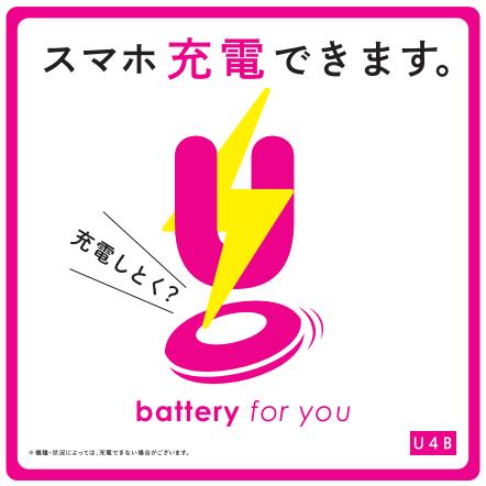 u4b-sticker
