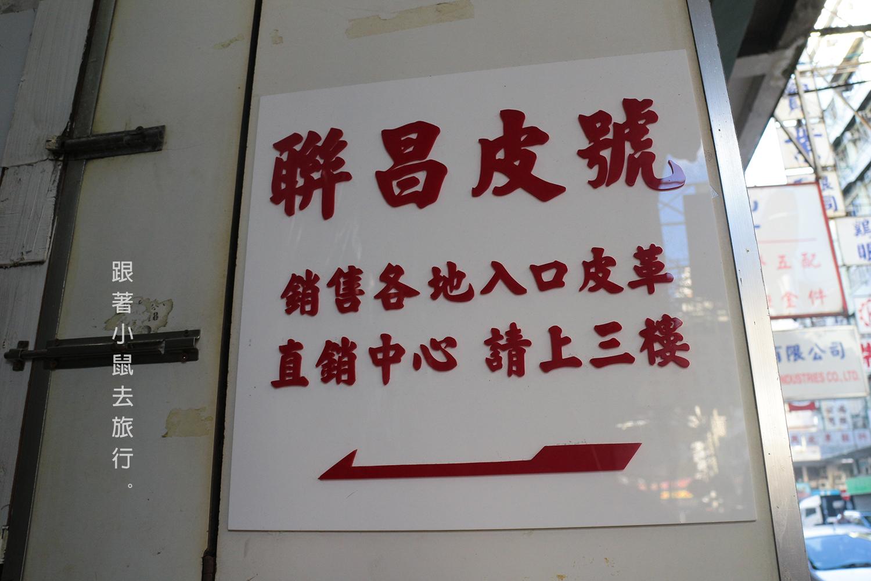 手作 深水埗 藝遊 皮革店 南昌街 大南街 聯昌皮號