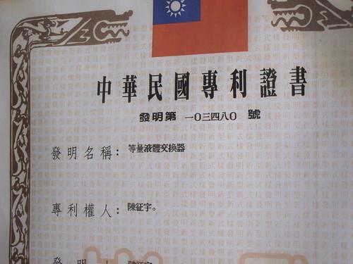 高雄三民區_眼科推薦_陳征宇眼科 (10)