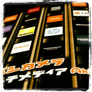 #japon #akiba