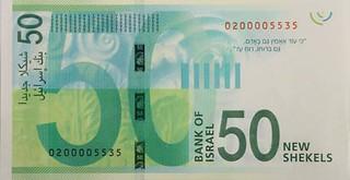 50 shekel note back