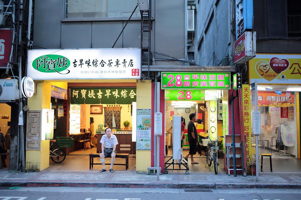 20140906萬華-28臭豆腐、涼麵 (1)