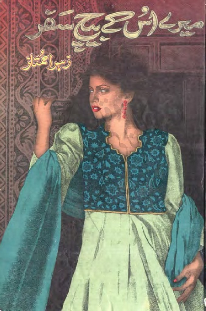 Mere Us K Beech Safar is a very well written complex script novel by Zohra Mumtaz which depicts normal emotions and behaviour of human like love hate greed power and fear , Zohra Mumtaz is a very famous and popular specialy among female readers