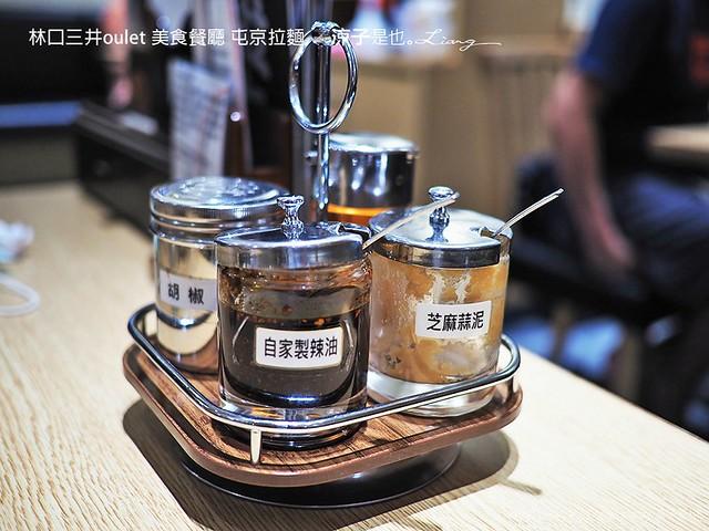 林口三井oulet 美食餐廳 屯京拉麵 8