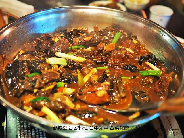 彭城堂 台客料理 台中太平 合菜餐廳 46