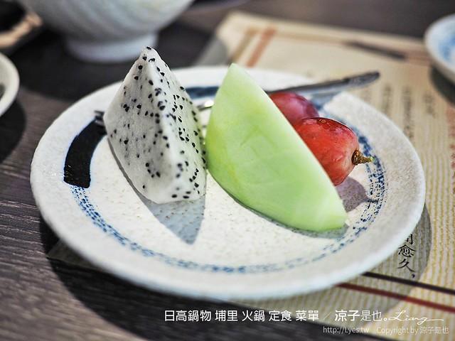 日高鍋物 埔里 火鍋 定食 菜單 42