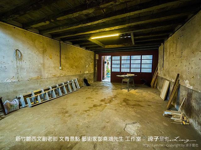 新竹關西文創老街 文青景點 藝術家鄧堯鴻先生 工作室 8