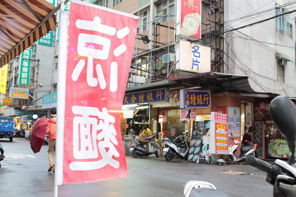 20140430板橋-民治街涼麵 (4)