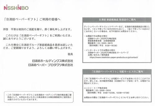 日清紡ホールディングス(3105)株主優待2014