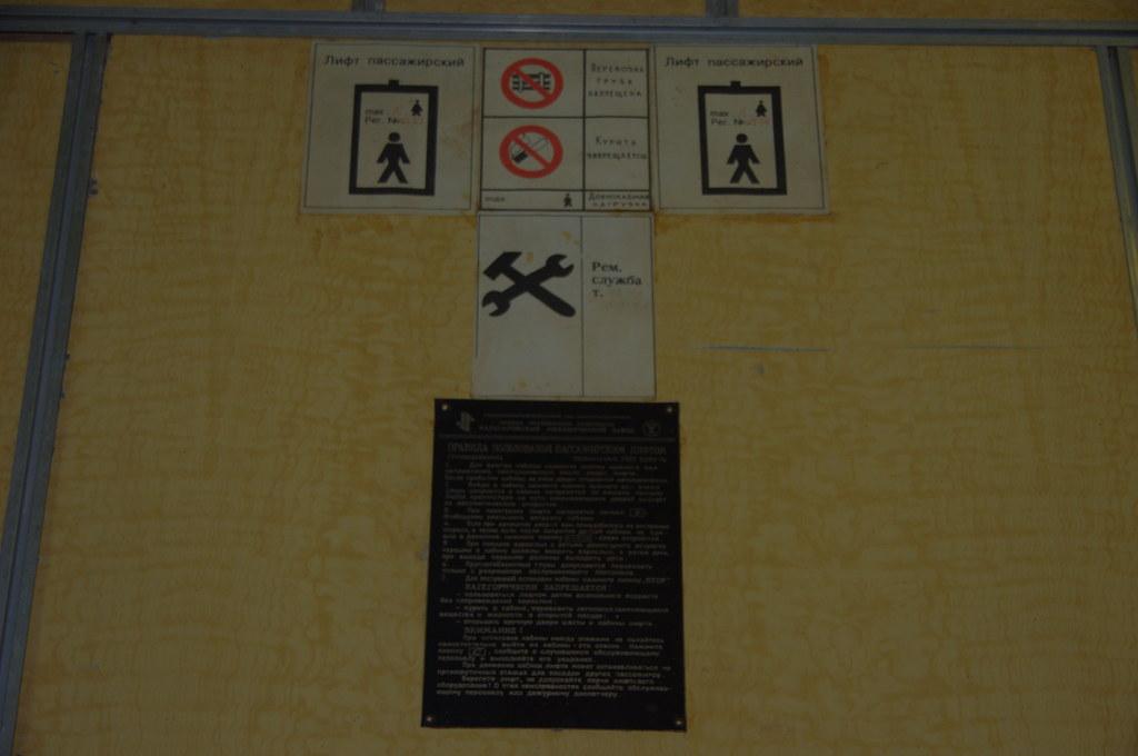 Прессово-сварочный корпус. Таблички пассажирского лифта