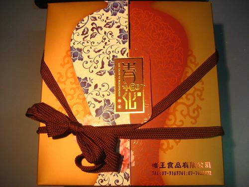 唯王食品中秋節禮盒-青花瓷禮盒 (8)