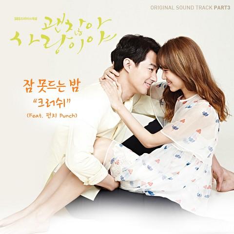 《沒關係,是愛情啊》OST