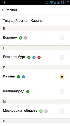 Яндекс.Транспорт в Воронеже