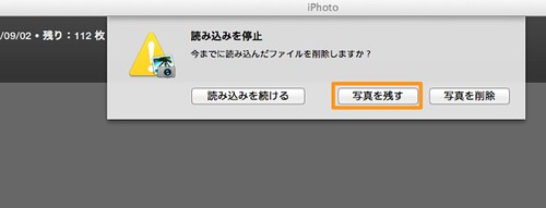 iPhoto写真を残す