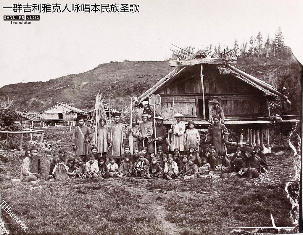 1891年萨哈林岛62