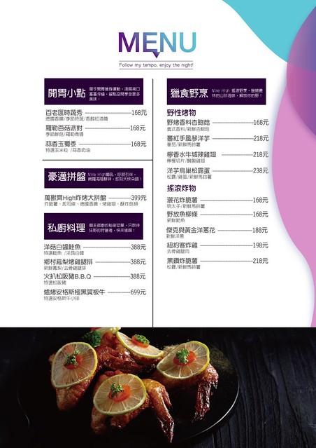 久嗨微醺壹號店menu_3043