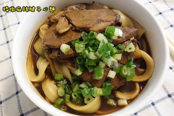 新竹岩漿火鍋宅配牛肉麵 (26).JPG