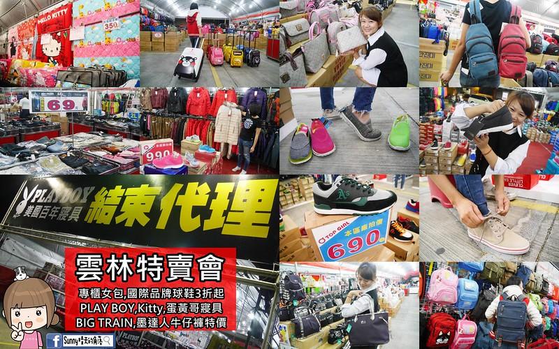 2016雲林虎尾特賣會