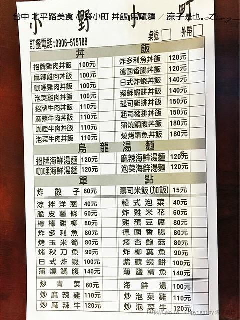 台中 北平路美食 小野小町 丼飯 烏龍麵 2