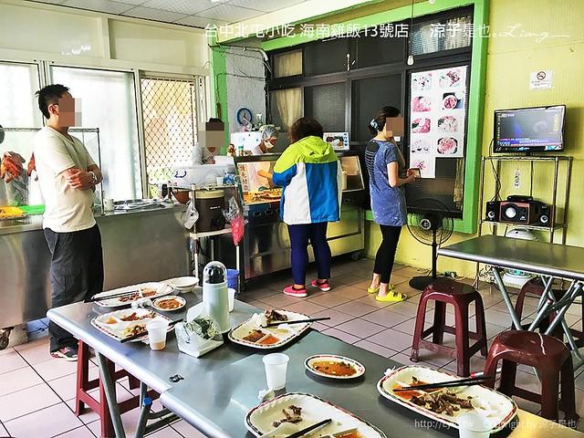 台中北屯小吃 海南雞飯13號店 3