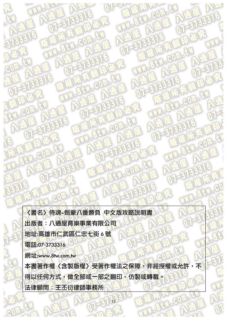 S0204侍魂~劍豪八番勝負 中文版攻略_Page_13