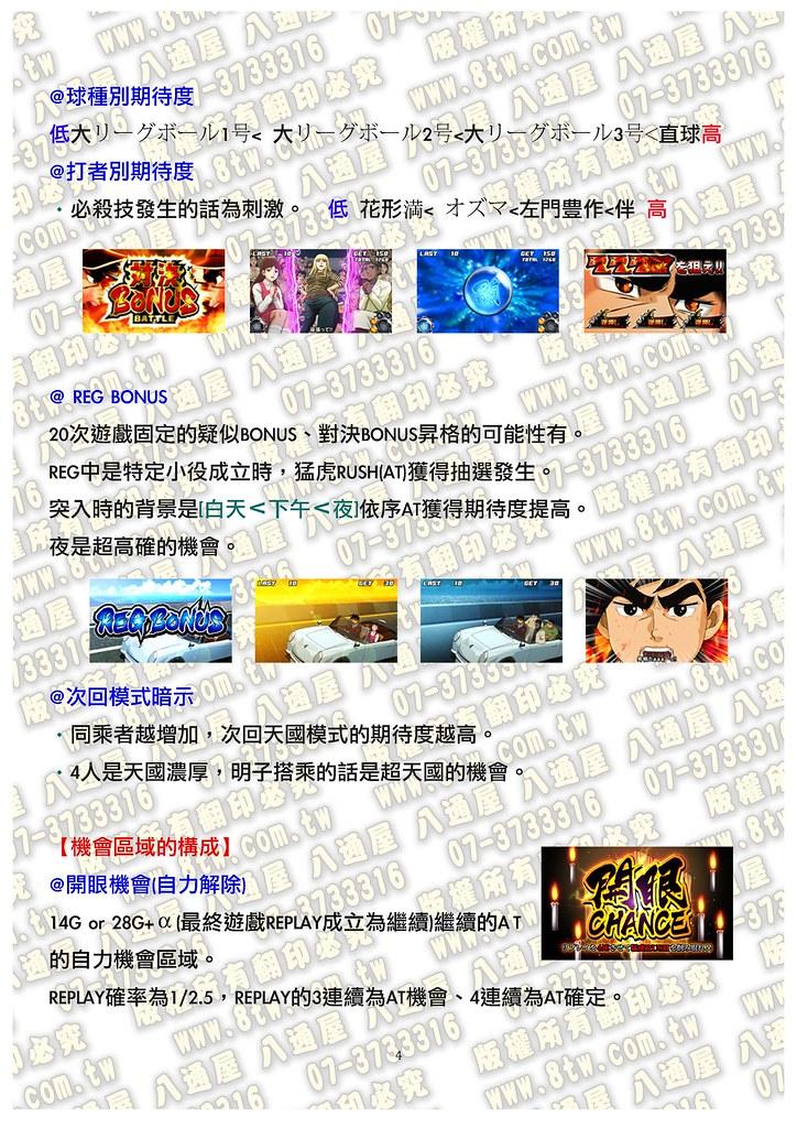 S0169巨人之星 猛虎花形 中文版攻略_Page_05