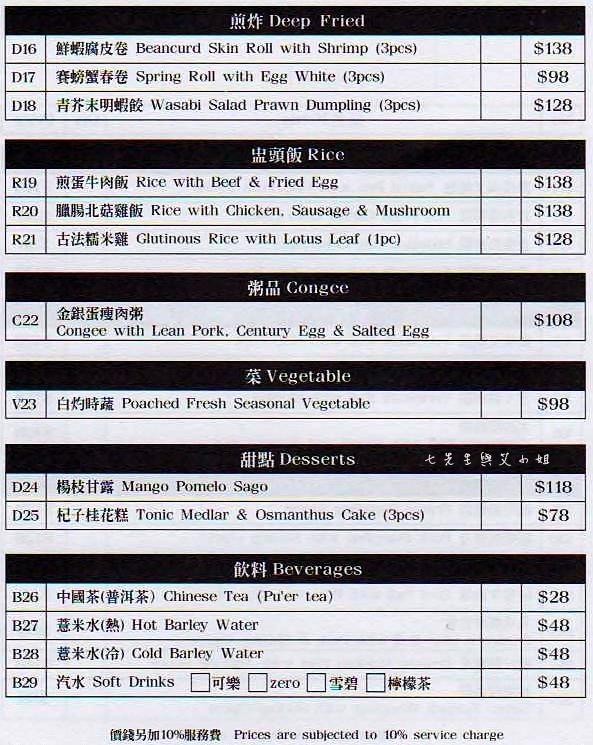 6 添好運點心專門店台灣台北站前店