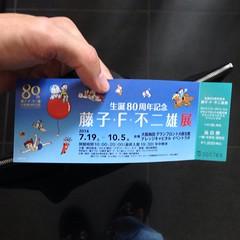生誕80周年記念 藤子・F・不二雄展