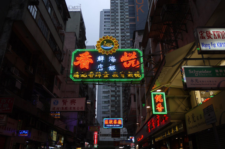 Yuet Heung Restaurant (Wanchai). Image courtesy of neonsigns.hk