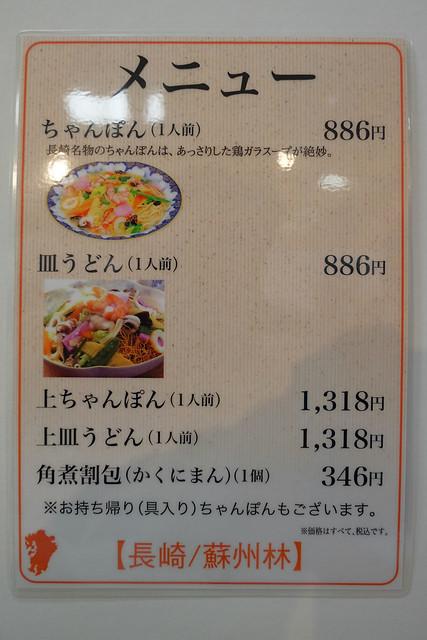 140809家族で九州物産展 37