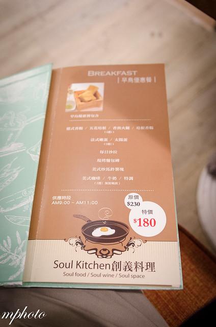 台中早午餐 SOUL KITCHEN