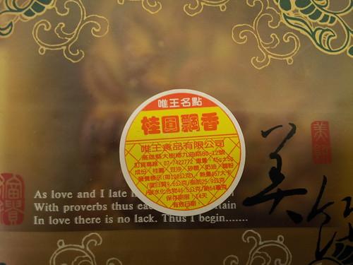 唯王食品中秋節廣式月餅包裝-桂圓飄香