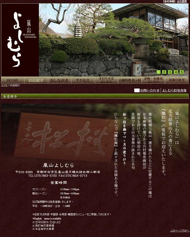 嵐山よしむら お店案内-京都市右京区嵐山渡月橋- 手打ち蕎麦(そば)