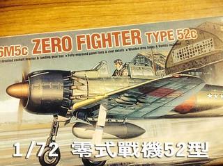 【玩具人'范姜吉姆'投稿】零式戰機模型製作分享