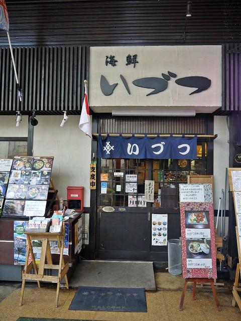 Beppu Izakaya