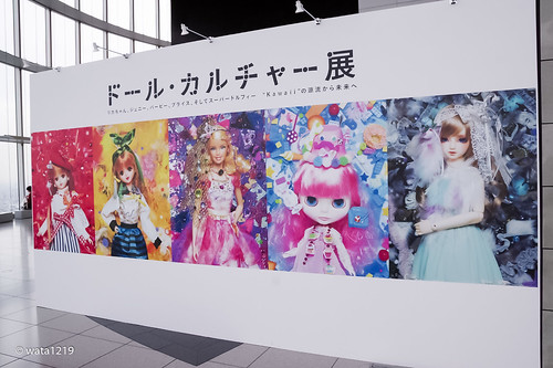 Exhibition of Doll-Culture (1)