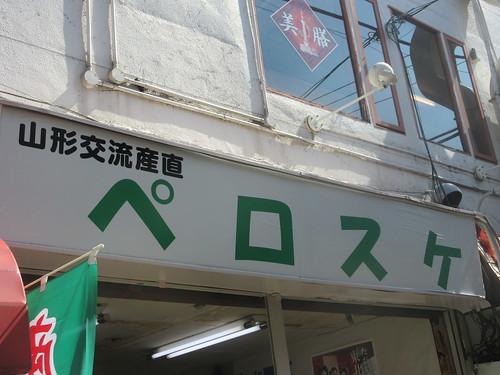 ペロスケ(東長崎)