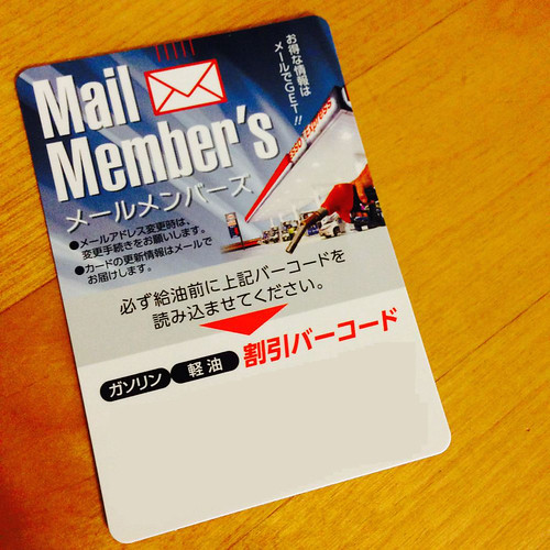 esso mail member's