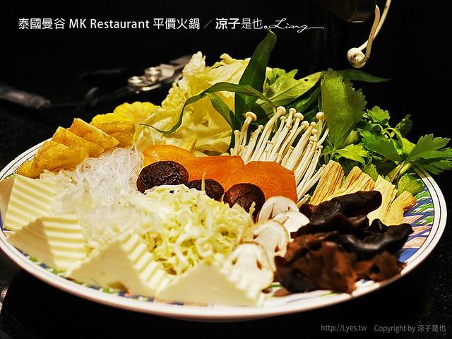 泰國曼谷 MK Restaurant 平價火鍋 1