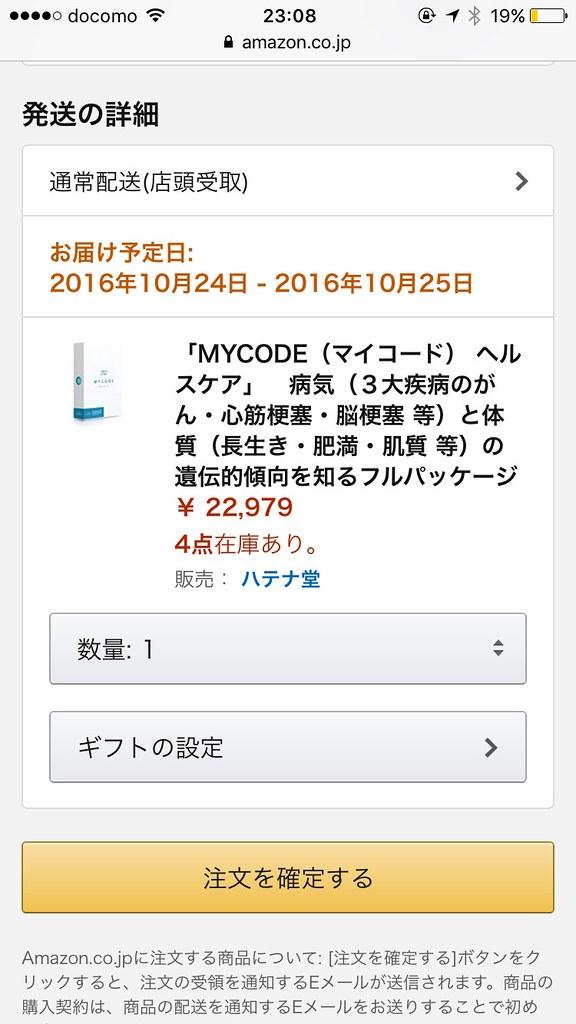 MYCODE購入画面