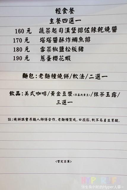 中式料理,中式牛排,北屯,北方麵食,台中,小吃類,早午餐,熱炒,牛肉麵,美食,蒸餃,阿陞功夫廚房 @強生與小吠的Hyper人蔘~