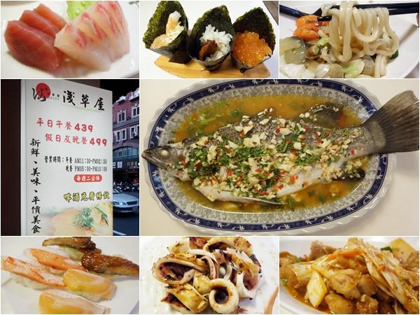 淺草屋日式料理吃到飽.jpg